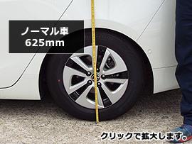 フル乗車時リア:ノーマル車625mm