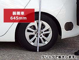 フル乗車時リア:装着車645mm