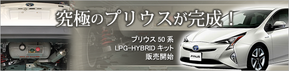 プリウス50系LPG-HYBRIDキット販売開始