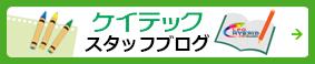 ケイテック株式会社 スタッフブログ