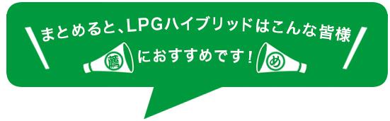 まとめると、LPGハイブリッドはこんな皆様におすすめです!