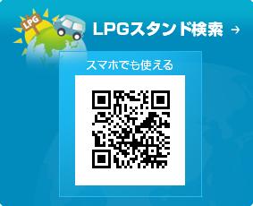 スマホでも使えるLPGスタンド検索